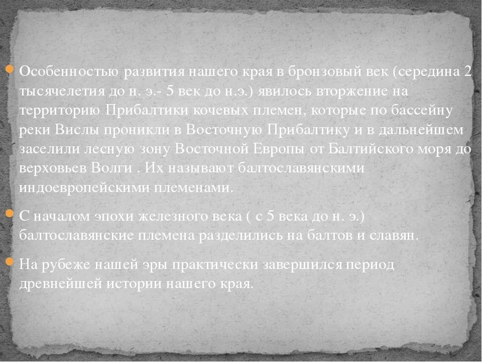 Особенностью развития нашего края в бронзовый век (середина 2 тысячелетия до ...