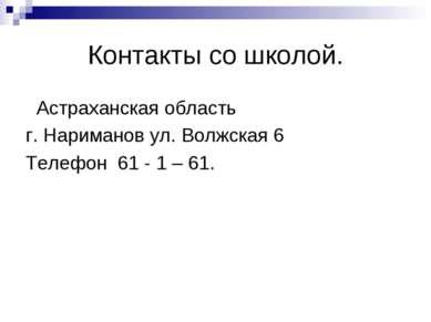 Контакты со школой. Астраханская область г. Нариманов ул. Волжская 6 Телефон ...