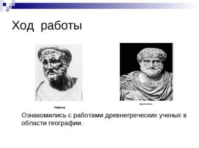 Ход работы Пифагор Ознакомились с работами древнегреческих ученых в области г...