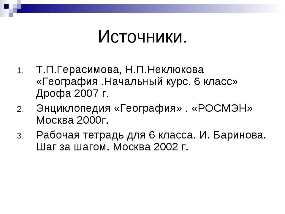Источники. Т.П.Герасимова, Н.П.Неклюкова «География .Начальный курс. 6 класс»...