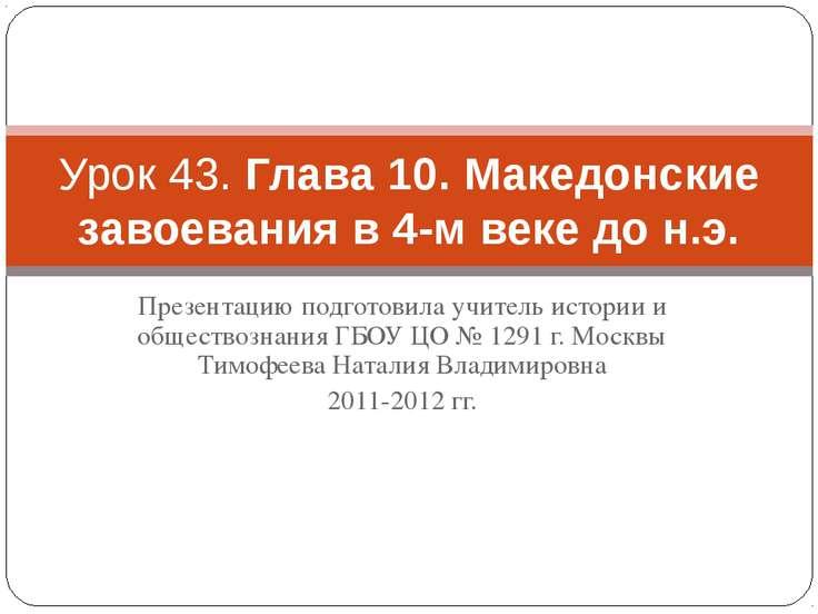 Презентацию подготовила учитель истории и обществознания ГБОУ ЦО № 1291 г. Мо...