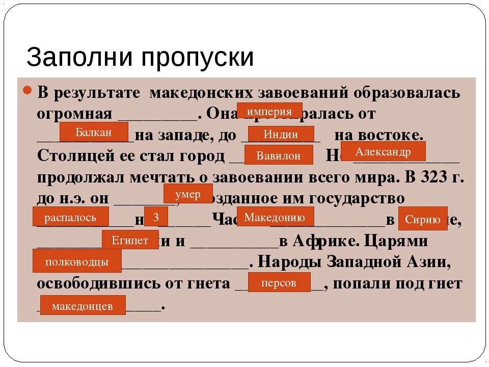 Заполни пропуски В результате македонских завоеваний образовалась огромная __...