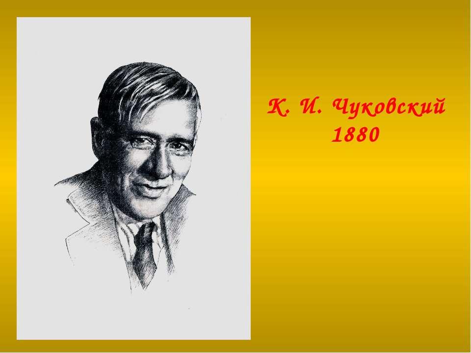 К. И. Чуковский 1880