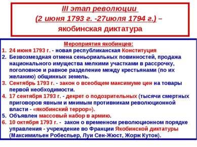 III этап революции III этап революции (2 июня 1793 г. -27июля 1794 г.) – якоб...