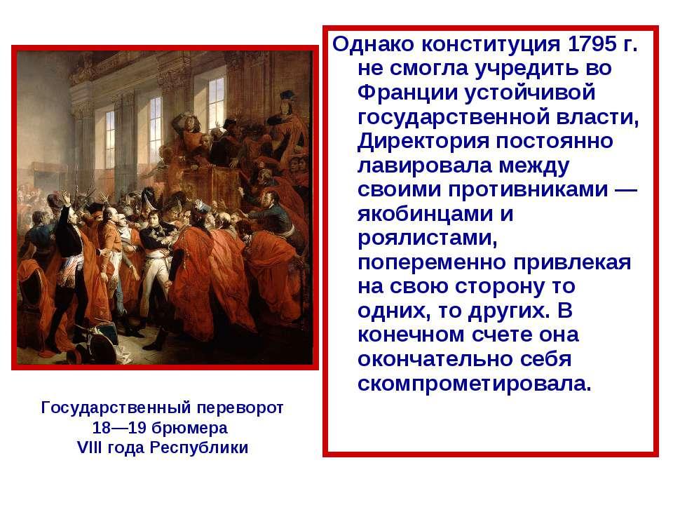 Однако конституция 1795 г. не смогла учредить во Франции устойчивой государст...