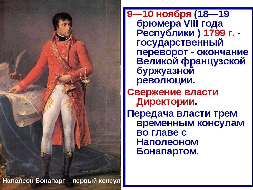 9—10 ноября (18—19 брюмера VIII года Республики ) 1799 г. - государственный п...