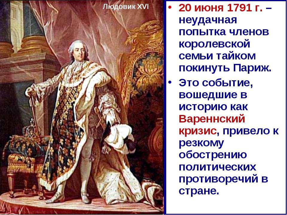 20 июня 1791 г. – неудачная попытка членов королевской семьи тайком покинуть ...