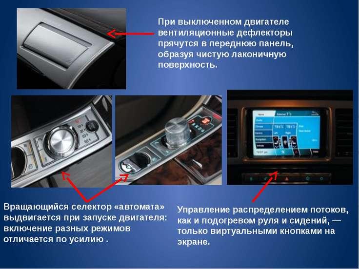 При выключенном двигателе вентиляционные дефлекторы прячутся в переднюю панел...