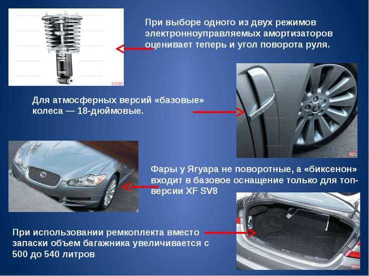 При выборе одного из двух режимов электронноуправляемых амортизаторов оценива...