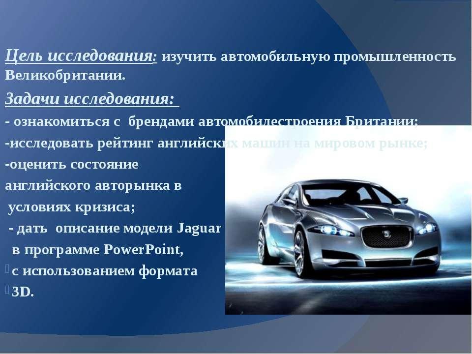 Цель исследования: изучить автомобильную промышленность Великобритании. Задач...