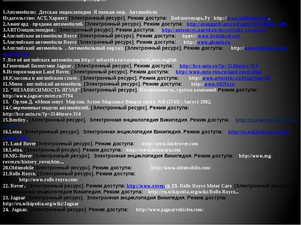 Список использованной литературы. 1.Автомобили: Детская энциклопедия Я познаю...
