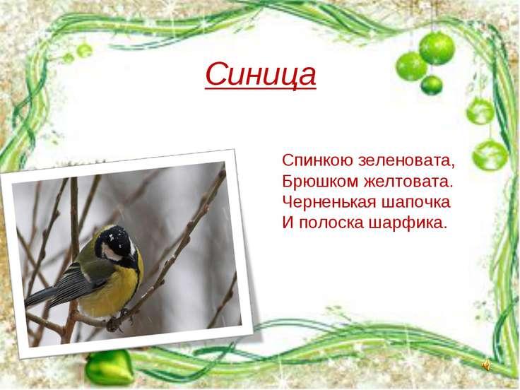 детсад.ру оформление для группы звездочка