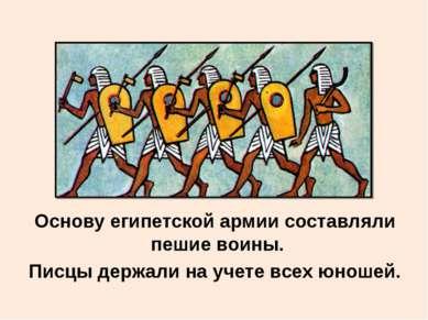 Основу египетской армии составляли пешие воины. Писцы держали на учете всех ю...