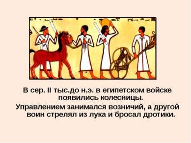 В сер. II тыс.до н.э. в египетском войске появились колесницы. Управлением за...