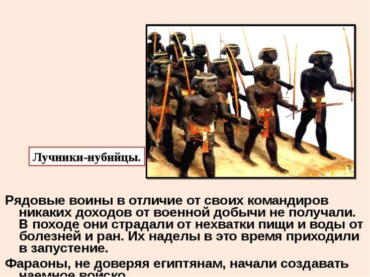 Рядовые воины в отличие от своих командиров никаких доходов от военной добычи...
