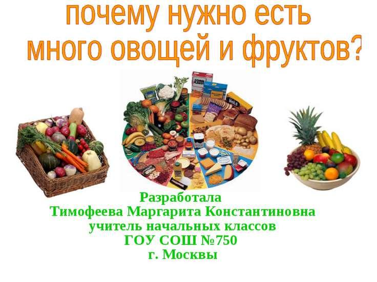 Разработала Тимофеева Маргарита Константиновна учитель начальных классов ГОУ ...