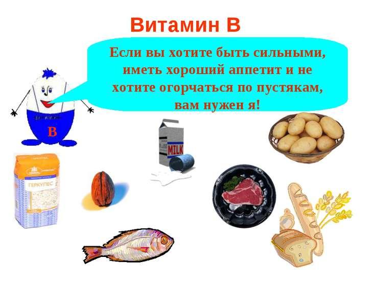 Витамин В В Если вы хотите быть сильными, иметь хороший аппетит и не хотите о...
