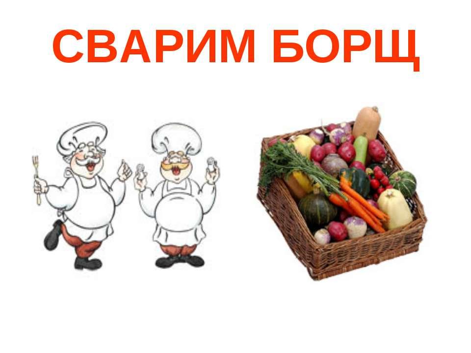 СВАРИМ БОРЩ