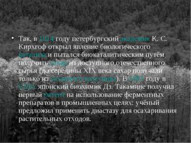 Так, в 1814 году петербургский академик К. С. Кирхгоф открыл явление биологич...