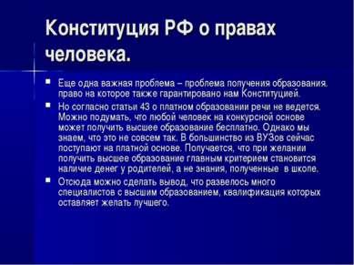 Конституция РФ о правах человека. Еще одна важная проблема – проблема получен...