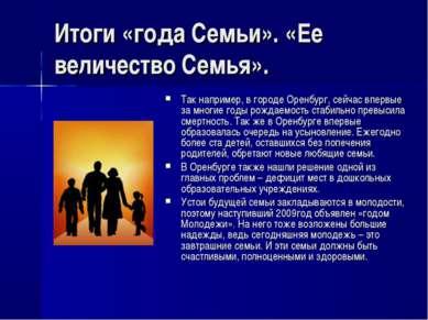 Итоги «года Семьи». «Ее величество Семья». Так например, в городе Оренбург, с...