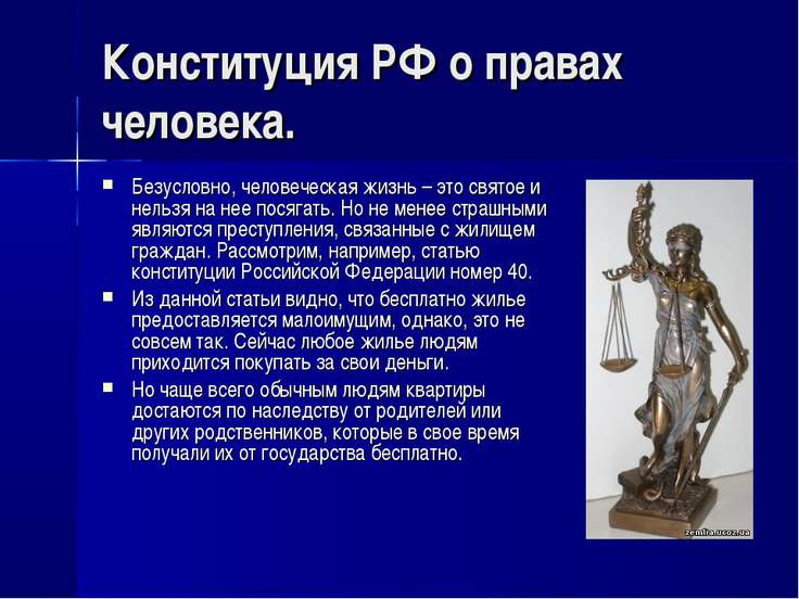Конституция РФ о правах человека. Безусловно, человеческая жизнь – это святое...