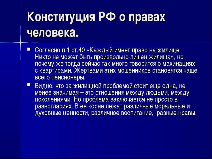 Конституция РФ о правах человека. Согласно п.1 ст.40 «Каждый имеет право на ж...
