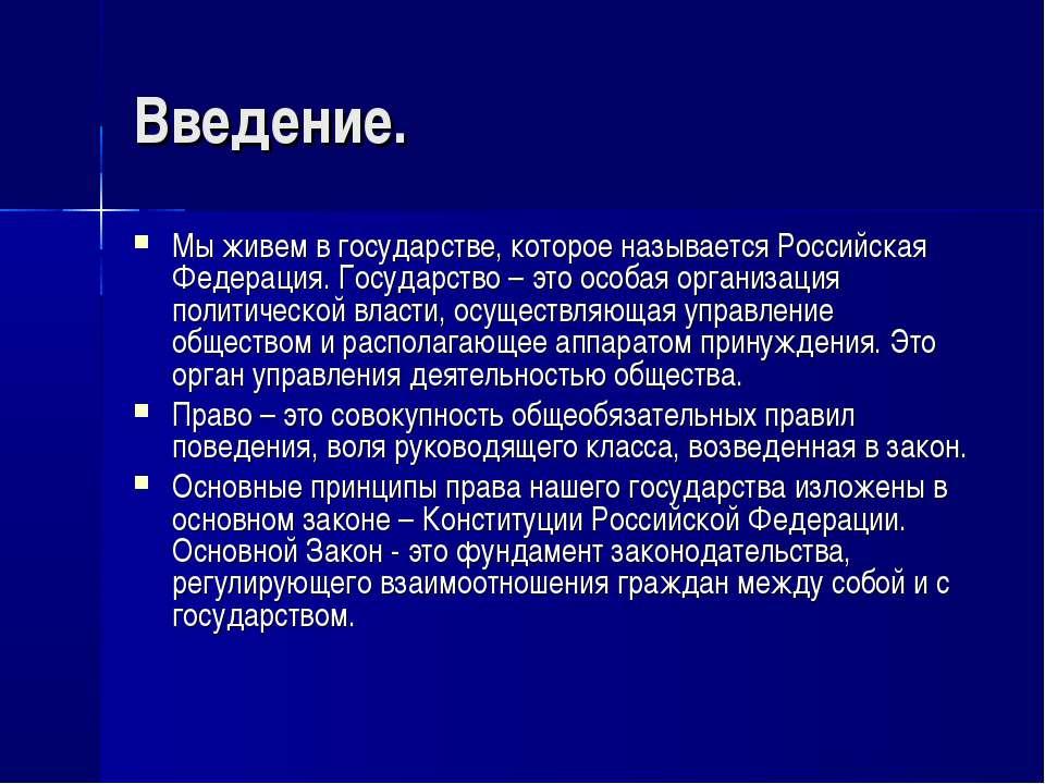 Введение. Мы живем в государстве, которое называется Российская Федерация. Го...