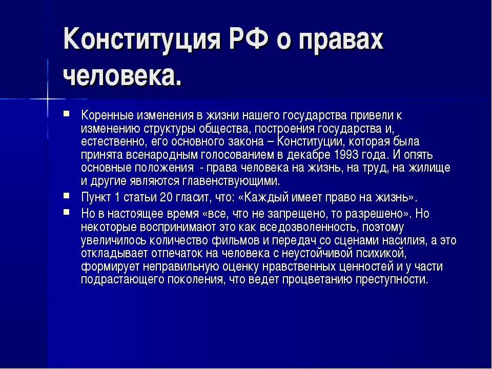 Конституция РФ о правах человека. Коренные изменения в жизни нашего государст...