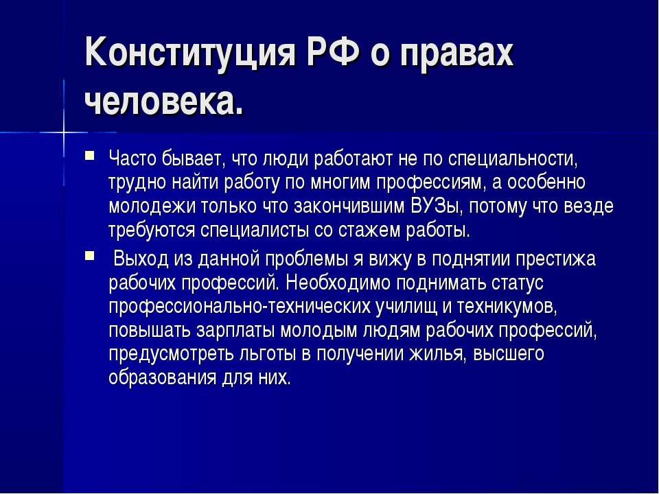 Конституция РФ о правах человека. Часто бывает, что люди работают не по специ...