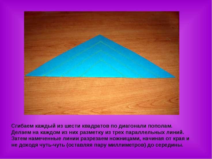 Сгибаем каждый из шести квадратов по диагонали пополам. Делаем на каждом из н...
