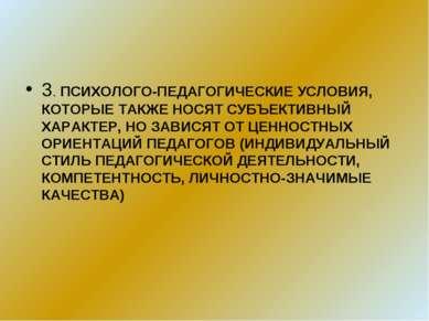 3. ПСИХОЛОГО-ПЕДАГОГИЧЕСКИЕ УСЛОВИЯ, КОТОРЫЕ ТАКЖЕ НОСЯТ СУБЪЕКТИВНЫЙ ХАРАКТЕ...