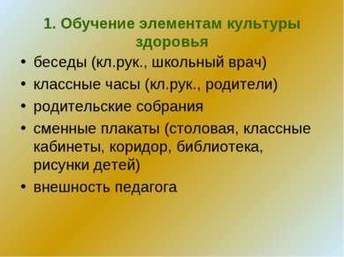 1. Обучение элементам культуры здоровья беседы (кл.рук., школьный врач) класс...