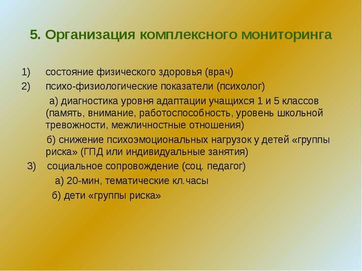 5. Организация комплексного мониторинга состояние физического здоровья (врач)...