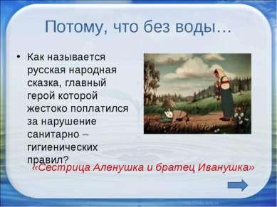 Потому, что без воды… Как называется русская народная сказка, главный герой к...