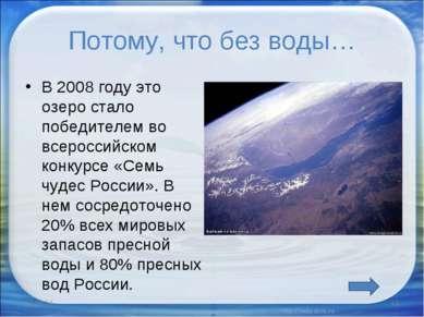 Потому, что без воды… В 2008 году это озеро стало победителем во всероссийско...