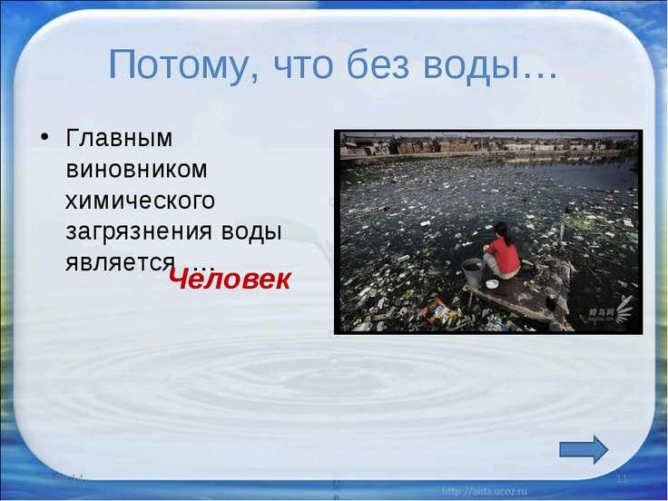 Потому, что без воды… Главным виновником химического загрязнения воды являетс...