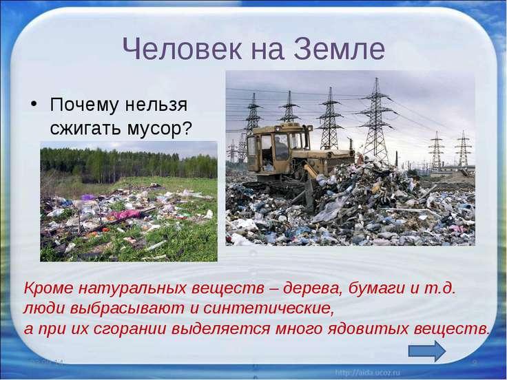 Человек на Земле Почему нельзя сжигать мусор? * * Кроме натуральных веществ –...