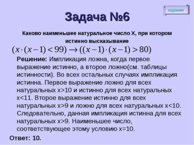 Задача №6 Каково наименьшее натуральное число X, при котором истинно высказыв...