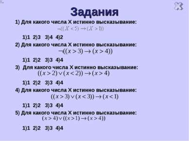 Задания 1) Для какого числа X истинно высказывание: 1)1 2)3 3)4 4)2 2) Для ка...