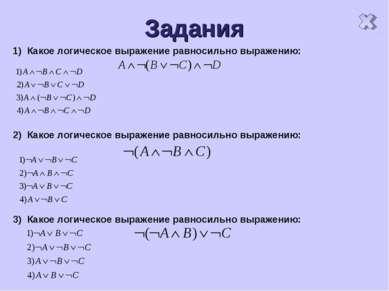 Задания 1) Какое логическое выражение равносильно выражению: 2) Какое логичес...