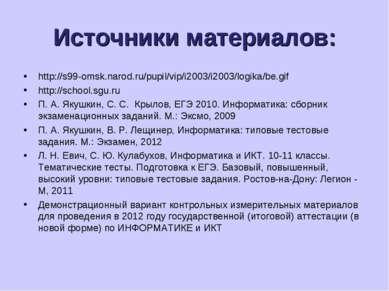 Источники материалов: http://s99-omsk.narod.ru/pupil/vip/i2003/i2003/logika/b...