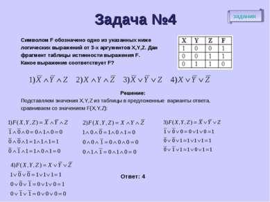 Задача №4 Символом F обозначено одно из указанных ниже логических выражений о...