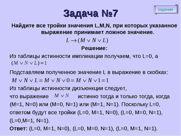 Задача №7 Найдите все тройки значения L,M,N, при которых указанное выражение ...