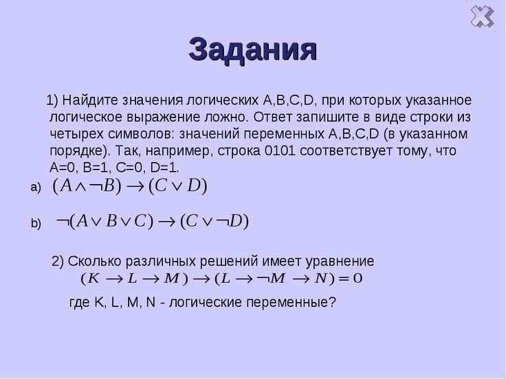 Задания 1) Найдите значения логических A,B,C,D, при которых указанное логичес...