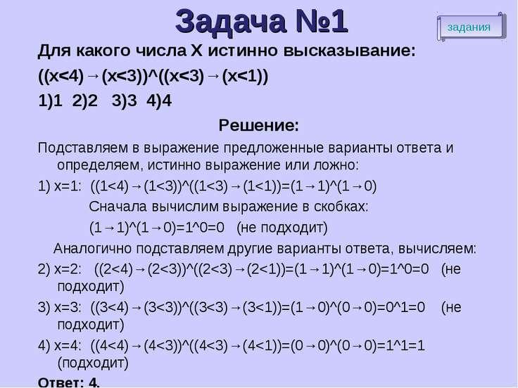 Задача №1 Для какого числа X истинно высказывание: ((x