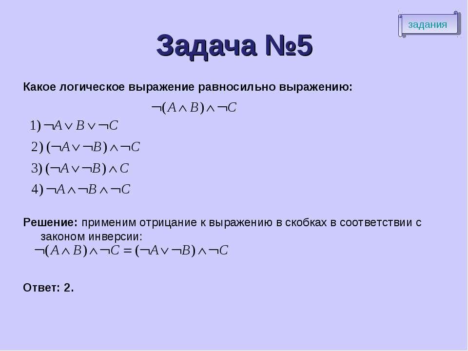 Задача №5 Какое логическое выражение равносильно выражению: Решение: применим...