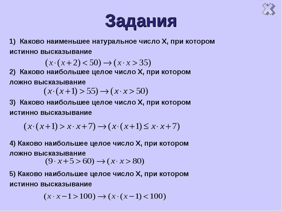 Задания 1) Каково наименьшее натуральное число X, при котором истинно высказы...