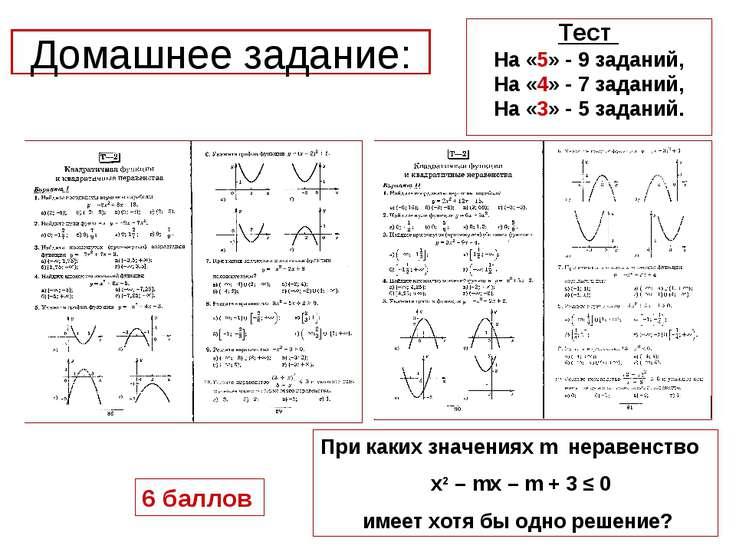 Домашнее задание: Тест На «5» - 9 заданий, На «4» - 7 заданий, На «3» - 5 зад...