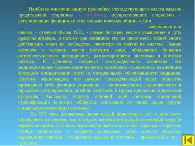 Наиболее многочисленную прослойку господствующего класса казахов представляли...